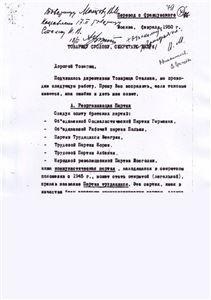 Một bức thư trong chuyến ngoại giao bí mật năm 1950 của Chủ tịch Hồ Chí Minh