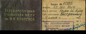Tấm thẻ thư viện của Chủ tịch Hồ Chí Minh năm 1962